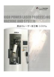 高出力レーザー加工機・システム 表紙画像