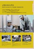 【メカトロニクス技術】製造装置・検査装置の製作