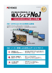 デジタルマイクロスコープ導入シェアNo.1 10000社以上が選んだ理由 表紙画像
