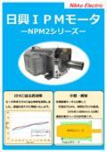 IPMモータ(永久磁石同期電動機)NPM2シリーズ 表紙画像