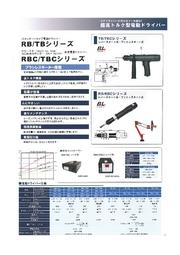 超高トルク型電動ドライバー RB/TB・RBC/TBCシリーズ 表紙画像