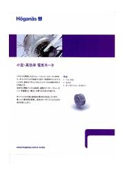 小型・高効率 電気モータ 表紙画像