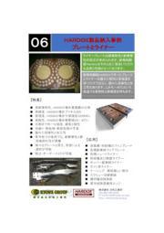 スウェーデン鋼・耐摩耗鋼板『HARDOX(ハルドックス)』プレート・ライナー製品事例 表紙画像