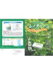 洗浄剤『レノグリーン』 表紙画像
