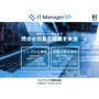 IT-Manager SD(アイティマネジャーサービスデスク)カタログ 表紙画像