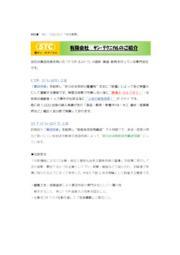 有限会社サン・テクニカル『事業紹介』 表紙画像