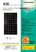 多結晶太陽電池モジュール『PSシリーズ250~260W』