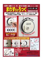 鉄製ロッカー用後付け追加錠『まわすtoろっく・シリンダー付』 表紙画像