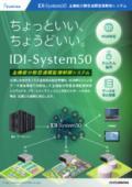 IDI-System50 主機能分散型遠隔監視制御システム リーフレット