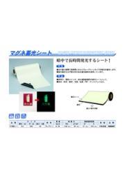 マグネ蓄光シート製品カタログ 表紙画像