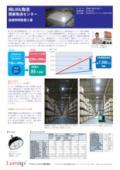 【納入事例】(株)LIXIL物流 関東物流センター