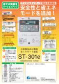 床下換気シリーズ『ST-301e』