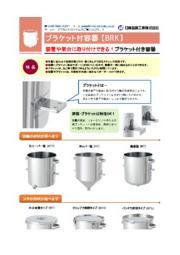 片テーパー型容器 ブラケット付【KTT-BRK】 表紙画像