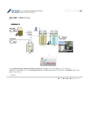 【納入事例】 計測機器製造工場の社員食堂+鉱物油排水処理 カタログ 表紙画像