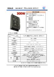ブラシレスDCモータドライバ MLD-030-ST 表紙画像