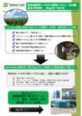 実証試験用バイオガス発電システムQ&A集 表紙画像