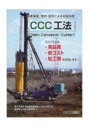 ソイルセメント地中連続壁工法『CCC工法』 表紙画像