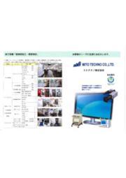 超精密部品加工サービス カタログ 表紙画像