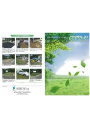 芝生駐車場『タフグリーン』 表紙画像
