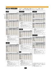 校正・修理定価表 表紙画像