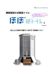 軽量&屋外設置OK。備蓄型組立式個室トイレ『ほぼ紙トイレ』 表紙画像