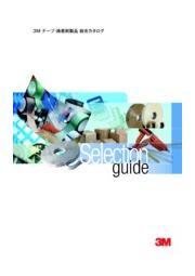 テープ・接着剤製品 総合カタログ 表紙画像