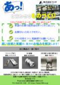機械部品の製造・加工サービス カタログ