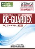 無機質コンクリート浸透性改質材 RCガーデックス防水用