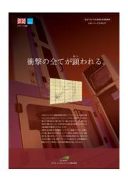 イマテック社 落錘式衝撃試験機 IMシリーズ 表紙画像