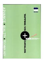 平田ネジ株式会社 建築用ファスナー総合カタログ 表紙画像