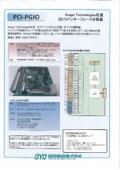 光絶縁デジタルIOボード PCI-PGIO カタログ