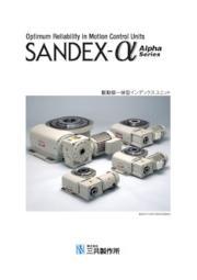 駆動部一体型インデックス/サンデックスαシリーズ 表紙画像