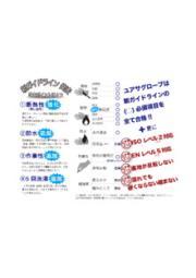新ガイドライン4つの改定ポイント 表紙画像