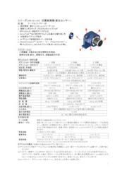 ワイヤー式変位センサー 160シリーズ 表紙画像