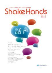技術情報冊子【Shake Hands】vol.6 特集:話す 表紙画像