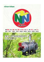 再生油ボイラー『Nボイラー』 表紙画像