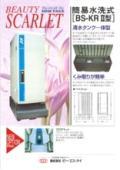 ビューティースカーレット 簡易水洗式 「BS-KR II 型」 表紙画像