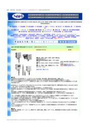 温度・相対湿度・露点温度トランスミッタ/品番 MC8D48-01TC12 表紙画像