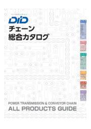 DIDチェーン総合カタログ 伝動用チェーン抜粋:大同工業 表紙画像