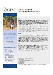 農薬散布システム用継手(ジョイント・カップリング・コネクタ)和文 カタログ 表紙画像