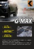 省工程滑り止めコート材『G-MAX』