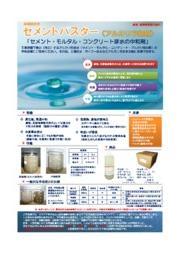 工事現場の排水処理向け アルカリ中和剤「セメントバスター」 表紙画像