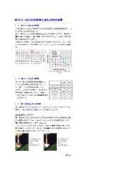 【資料】鉛フリーはんだの特性とはんだ付け装置 表紙画像