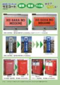 コーティング保護剤『サエコート(R)』 施工事例2