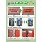 コーティング保護剤『サエコート(R)』 施工事例2 表紙画像
