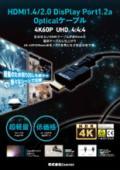 『HDMIケーブル』 表紙画像