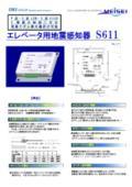 地震感知器 S611