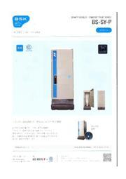 快適トイレ 本水洗洋式トイレ『BS-SY-P』 表紙画像