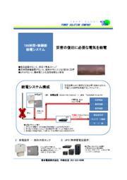 小型非常用自家発電装置 + UPS 構成図 表紙画像