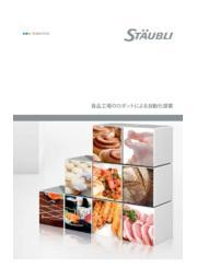 各食品工程における食品対応ロボットを使った自動化のご提案 表紙画像
